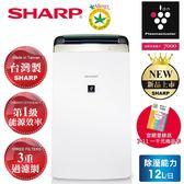 【SHARP 夏普】 12L新衣物乾燥HEPA空氣淨化除濕機 DW-J12FT-W