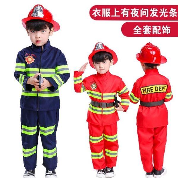 消防員服裝兒童職業體驗消防表演服萬聖節角色扮演小消防員演出服 薔薇時尚