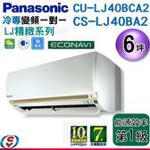 【信源】6坪~日照感應【Panasonic冷專變頻一對一】CS-LJ40BA2+CU-LJ40BCA2 (含標準安裝)