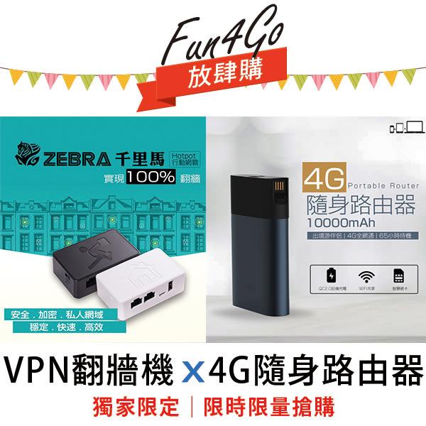 放肆購 獨家限定價 Zebra VPN 千里馬行動網霸翻牆機-黑白雙機 搭 ZMI 紫米 MF885 4G WIFI 隨身分享器