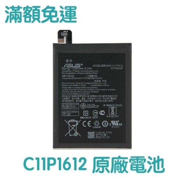 【免運費】含稅附發票 華碩 ZenFone3 Zoom 原廠電池 C11P1612 ZE553KL Z01HDA【附拆機工具+背膠】