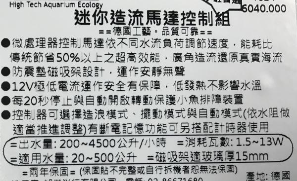 【西高地水族坊】德國Tunze Nanostream迷你造流馬達 6040(可控制可調速)