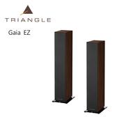 【竹北勝豐群音響】Triangle Esprit Gaia EZ  落地型喇叭  核桃木色 (Grand concert / Comete / Gamma)