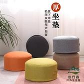棉麻超厚地板坐墊椅墊飄窗圓墊子榻榻米家用可坐地墊【步行者戶外生活館】