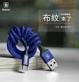 倍思藝紋Micro傳輸線 1.5M Micro充電線 安卓線 HTC OPPO SONY 三星 2A