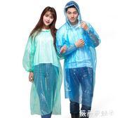 雨衣 戶外防水徒步兒童雨衣旅游漂流男女便攜雨披 微微家飾