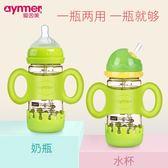 奶瓶 愛因美奶瓶ppsu耐摔嬰兒寶寶奶瓶PPSU耐摔寬口徑奶瓶軟硅膠手柄 城市玩家