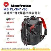 曼富圖 MANFROTTO MB PL-3N1-36 旗艦級3合1雙肩相機後背包 3N1 36 公司貨 單肩