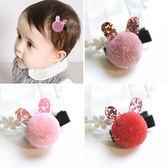 糖果色小毛球兔耳髮夾 兒童髮飾 髮夾 造型髮夾