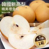 【屏聚美食】韓國新高梨精美禮盒1箱組(5kg/箱/6-7顆)_第2件以上每件↘1179元