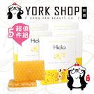 【妍選】『超值5件組』HIDO 蜂巢雙效手工皂  x 5顆