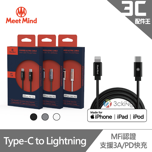 Meet Mind Apple Type-C to Lightning MFi 認證編織線