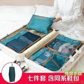 旅行洗漱收納袋套裝  防水旅游便攜出差戶外用品  BS19540『毛菇小象』