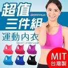 HODARLA 運動內衣三件組 (女背心 台灣製 韻律 有氧 瑜珈