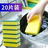 洗碗海綿百潔布納米海綿擦金剛砂魔力擦清潔抹布廚房洗鍋刷碗神器【帝一3C旗艦】