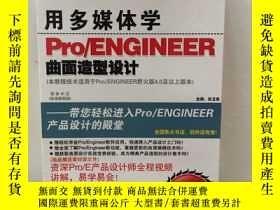 二手書博民逛書店用多媒體學Pro ENGINEER曲面造型設計罕見(CD)Y27