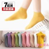 7雙|襪子短襪素色淺口棉襪女襪薄款船襪短款【匯美優品】