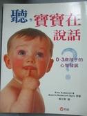 【書寶二手書T1/親子_XFU】聽,寶寶在說話-0~3歲孩子的心智發展_黃又青