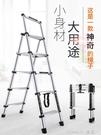 家用梯子摺疊人字梯室內多功能五步梯加厚鋁合金伸縮梯升降小樓梯 nms 樂活生活館