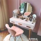 梳妝台 北歐ins風網紅梳妝台小戶型 臥室現代簡約化妝櫃簡易經濟型桌子女 果果輕時尚NMS