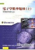 (二手書)電子學精華題庫(上)(1224)