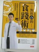 【書寶二手書T1/保健_BVW】對抗PM2.5的食踐術:毒理醫學專家教你用吃保肺顧健康_招名威