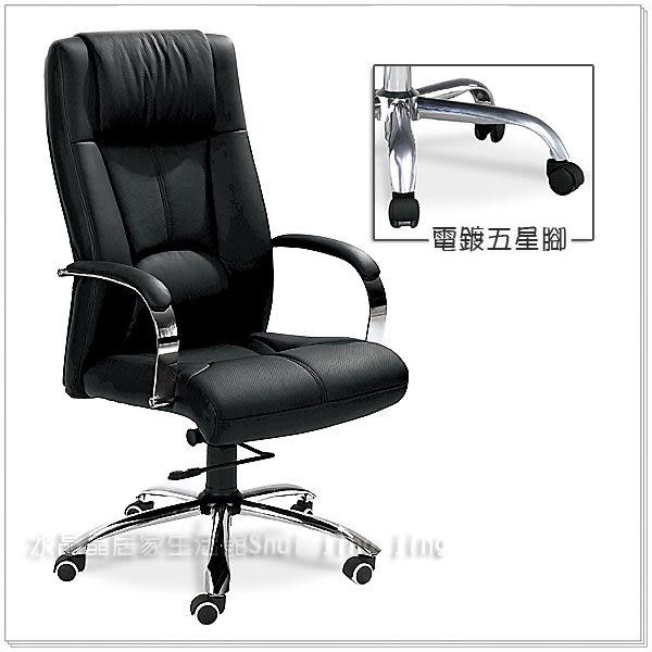 【水晶晶家具/傢俱首選】卡斯柏雙扶手高背黑皮氣壓辦公椅SB8280-1
