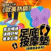 【H01078】腳底按摩墊 蝴蝶型指壓板 足底按摩墊 養生足墊