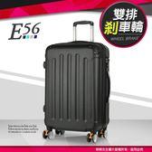 《熊熊先生》24吋行李箱 輕量旅行箱拉桿箱 八輪霧面出國箱 剎車輪防撞護角 E56