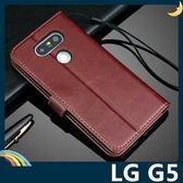LG G5 H860 瘋馬紋保護套 皮紋側翻皮套 附掛繩 商務 支架 插卡 錢夾 磁扣 手機套 手機殼