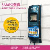 【保固一年 聲寶】HT-W1201WL 紅色&藍綠色 掛壁式電話 LCD顯示功能 有線電話市室內電話家用電話