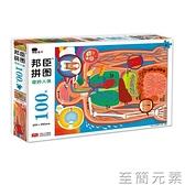 兒童拼圖100片150片200片300片寶寶智力開發男孩女孩早教益智玩具 至簡元素