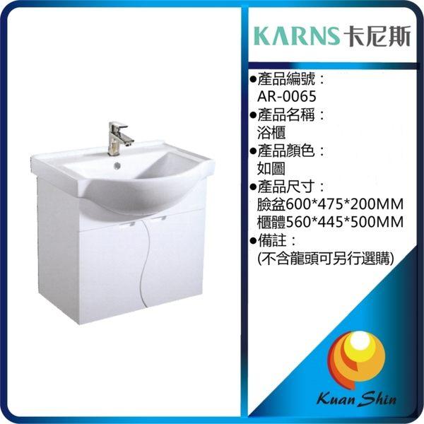 KARNS卡尼斯 浴室櫃 AR-0065(不含龍頭)限台中地區
