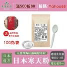 日本紅藻破壁萃取寒天粉(呈現膏狀)100...
