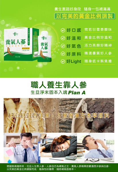 李時珍 養氣人蔘精華飲(18包/盒)X2 共36包