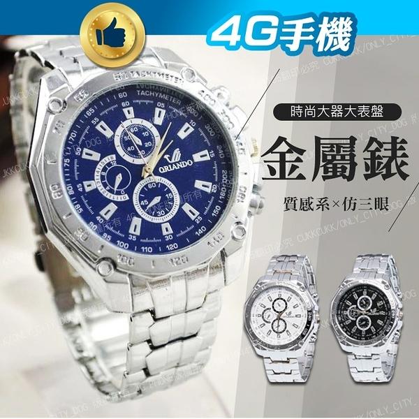 金屬仿三眼表 三眼六針時尚石英腕錶 金屬錶 三眼錶 商務錶 紳士錶 金屬錶帶 多色錶盤【4G手機】