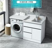 浴室櫃洗衣機樻子不銹鋼陽臺洗衣樻組合帶搓板臺盆池一體伴侶浴室樻 LN2551 【雅居屋】