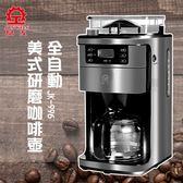 【J SPORT】晶工牌 全自動研磨美式咖啡壺(JK-996)