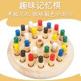 兒童記憶棋邏輯專注力訓練玩具親子互動桌游-交換禮物zg