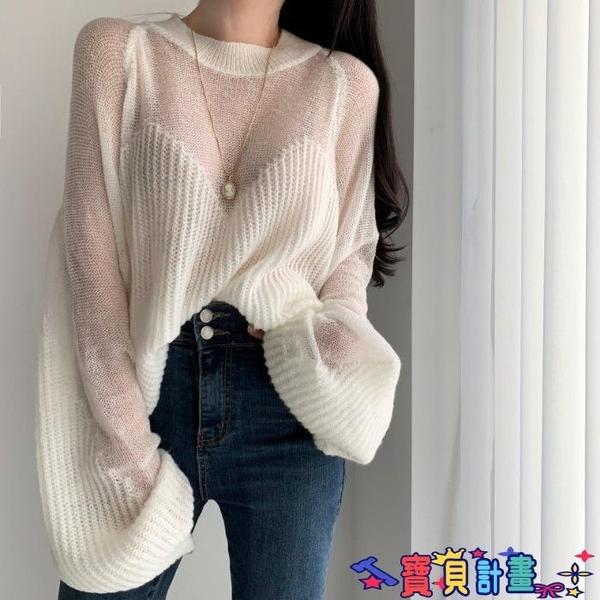 法式上衣 復古chic法式小眾設計感防曬上衣性感心機燈籠袖針織衫慵懶毛衣女 寶貝計畫