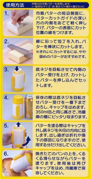 asdfkitty可愛家☆日本skater 抹奶油器-可直接塗將奶油抹在麵包或鍋子上-日本正版商品