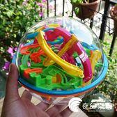 親子玩具-138關3d立體迷宮球兒童4-6歲益智玩具走珠魔幻智力球軌道滾珠游戲-奇幻樂園