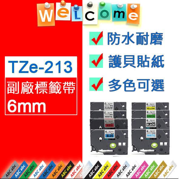 【好用防水防油標籤】BROTHER TZe-213/TZ-213副廠標籤帶(6mm)~適用PT-D450.PT-D200RK.PT-D200DR