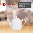 【CK】Tea Pot 茶壺 (6入)...