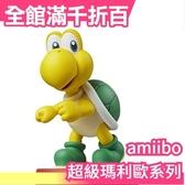 【諾可諾可】空運日本 超級瑪利歐系列 奧德賽 amiibo NFC可連動公仔 任天堂 WII 瑪莉歐【小福部屋】