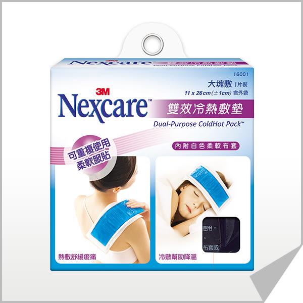 3M Nexcare 16001 雙效冷熱敷墊-大塊敷一入