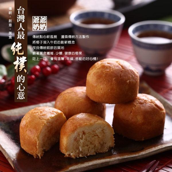 椰椰奶奶酥6入禮盒【米迦千層乳酪蛋糕】