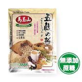 【馬玉山】五穀粉600g