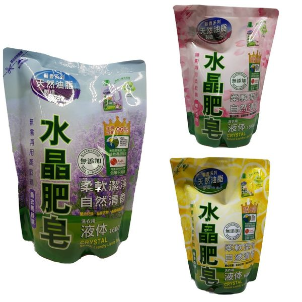 南僑水晶肥皂液體補充包1600g 檸檬香茅 / 櫻花百合/薰衣馬鞭草 超商限3包