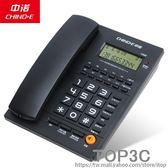 C268電話機 固定座機 來電顯示 一鍵撥號 商務酒店辦公室座機「Top3c」